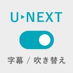 U-NEXTの字幕/吹き替えの切り替え方法