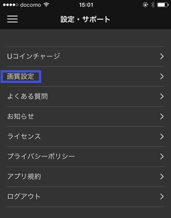 ユーネクストアプリの使い方3