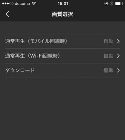 ユーネクストアプリの使い方4