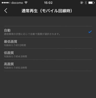 ユーネクストアプリの使い方5