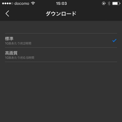 ユーネクストアプリの使い方7