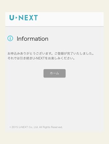 U-NEXTリトライキャンペーン登録完了