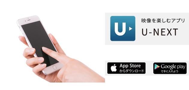 ユーネクストスマホアプリ