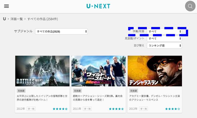 PC版 日本語字幕・日本語吹き替え方法4