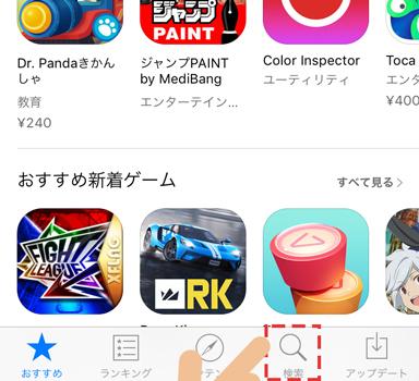 dアニメストアアプリインストール方法 App Storeの検索アイコンをタップします