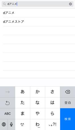 AppStoreからdアニメストアを検索します