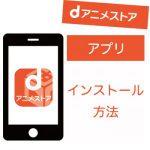 dアニメストアアプリのインストール方法
