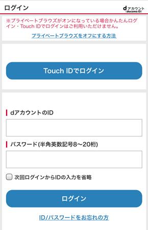 dアニメストアの登録方法ログイン画面で入力します
