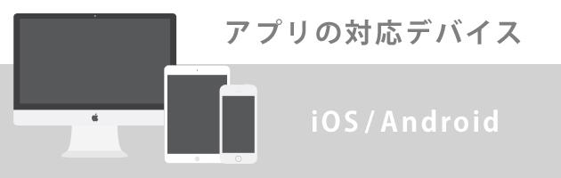 dアニメストアのアプリの対応デバイス