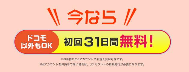 dアニメストアの31日間無料キャンペーン実施