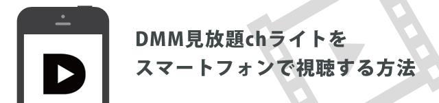 DMM見放題chライトをスマートフォンで視聴する方法