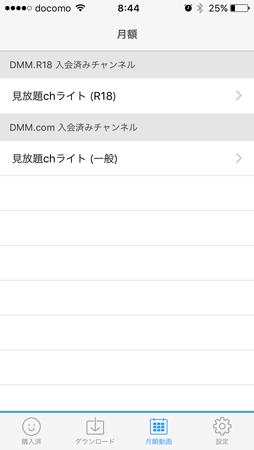 DMM 動画プレイヤーはiPhoneでアダルト動画も再生可能