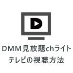 DMM見放題chライトをテレビ観るには?