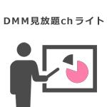 DMM見放題ch ライトで観れる動画のジャンルと配信数