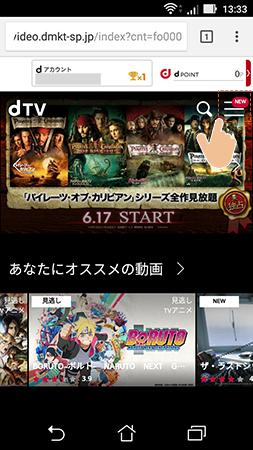dTVのWebサイト画面