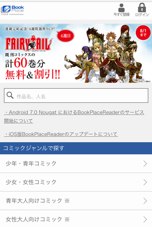 BookPlaceトップページ