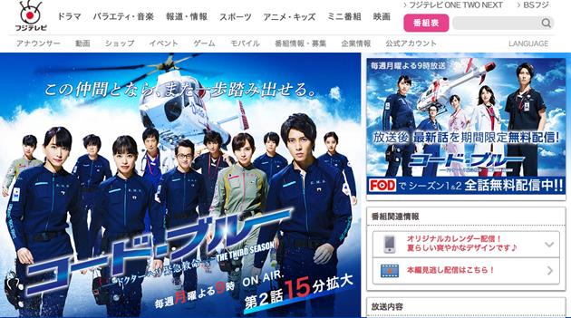 コード・ブルー-ドクターヘリ緊急救命-THE THIRD SEASON フジテレビ公式サイト