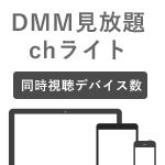 DMM見放題chライトの同時視聴可能なデバイス数
