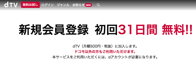 dTV31日間お試し
