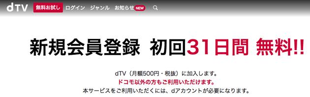 dTV31日間お試し