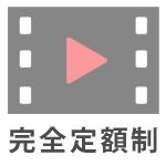 完全定額制の動画配信サービスを徹底比較