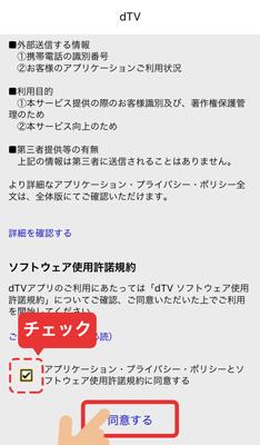 dTVアプリの利用規約