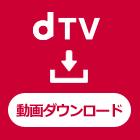 dTVの動画をダウンロードする方法