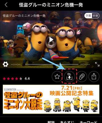 dTVアプリのダウンロードボタン