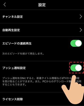 dTVアプリでプッシュ通知のON/OFF切り替え方