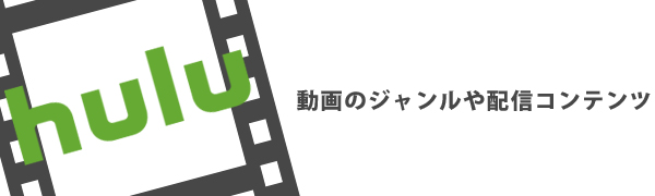 Huluで観れる動画のジャンルと配信数