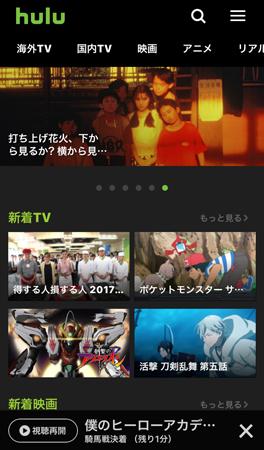 Huluは動画のラインナップは充実している