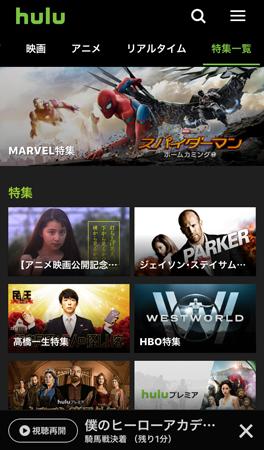 Huluの特集