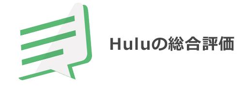 Huluの総合評価