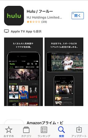 Huluアプリのインストール方法