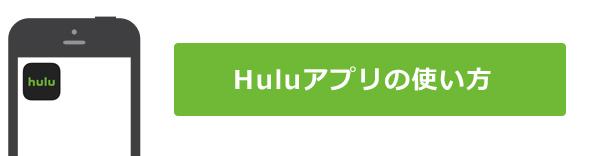 Huluアプリの使い方