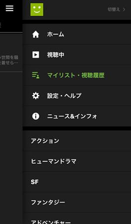 Huluアプリの設定