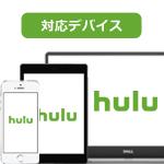 Huluの対応デバイスと同時視聴可能な端末数