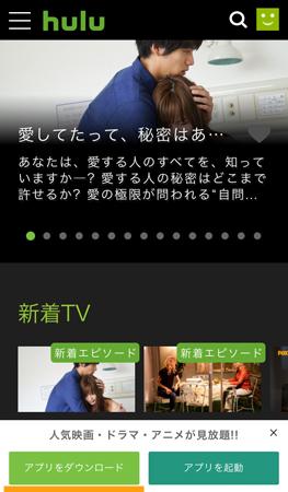 Huluアプリのホーム画面