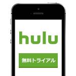 Huluを無料で試そう!無料トライアル登録の仕方と注意点