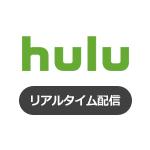 Huluのリアルタイム配信