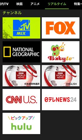 Huluで視聴可能なチャンネルと番組内容