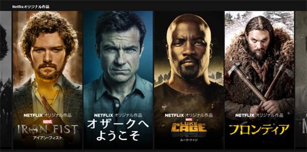 Netflixのオリジナル作品は圧倒的に充実している
