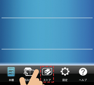 Android端末の場合「ストア」ボタンがある