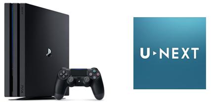 PS4でU-NEXTを視聴する手順