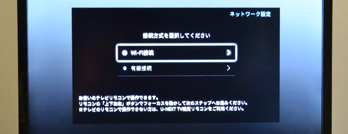U-NEXT TVの初期設定の流れ