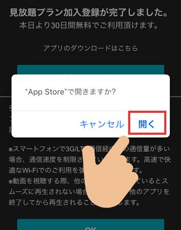 App Storeを開きます
