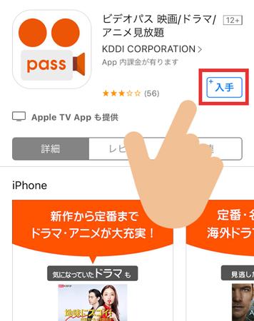ビデオパスのアプリをインストール