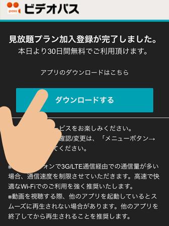 ビデオパス登録完了、続いてアプリをインストール