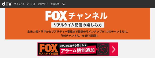 dTVで観れるFOXチャンネル
