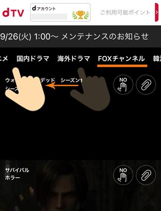 スマートフォンやタブレットからFOXチャンネルを視聴する流れ